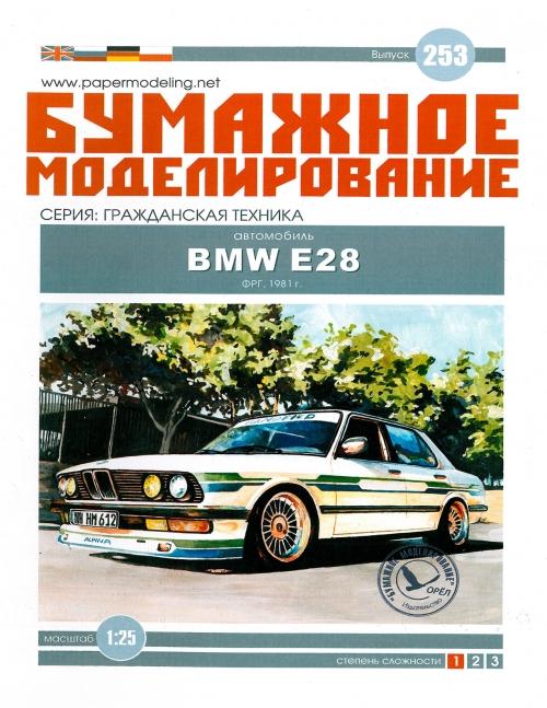 Бумажная модель автомобиля BMW E28. ФРГ