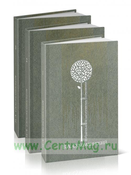 Избранные педагогические сочинения: В 3-х томах