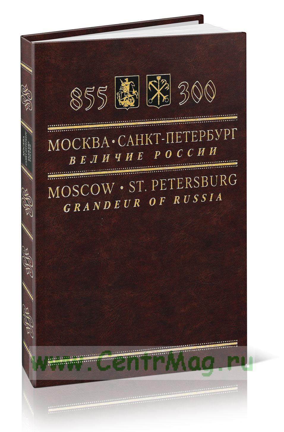 Москва - Санкт-Петербург: Величие России