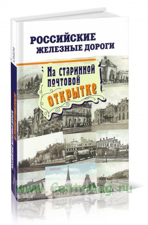Российские железные дороги на старинной почтовой открытке. Альбом