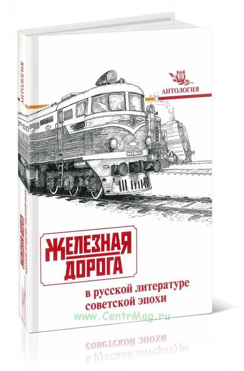 Железная дорога в русской литературе советской эпохи. Антология