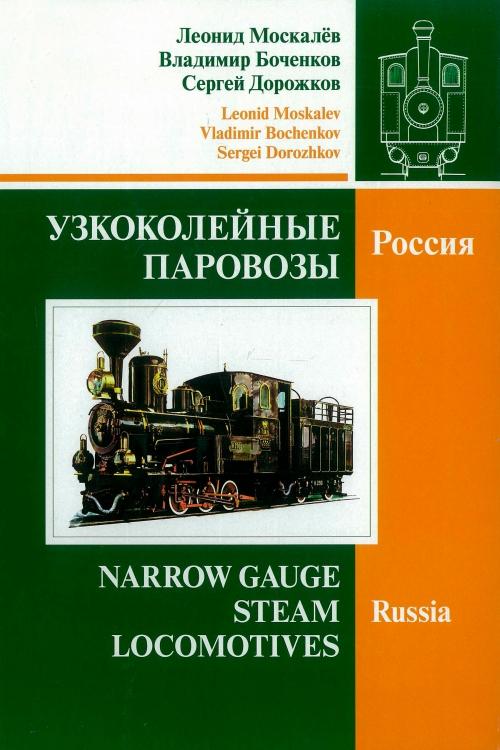 Узколинейные паровозы. Россия