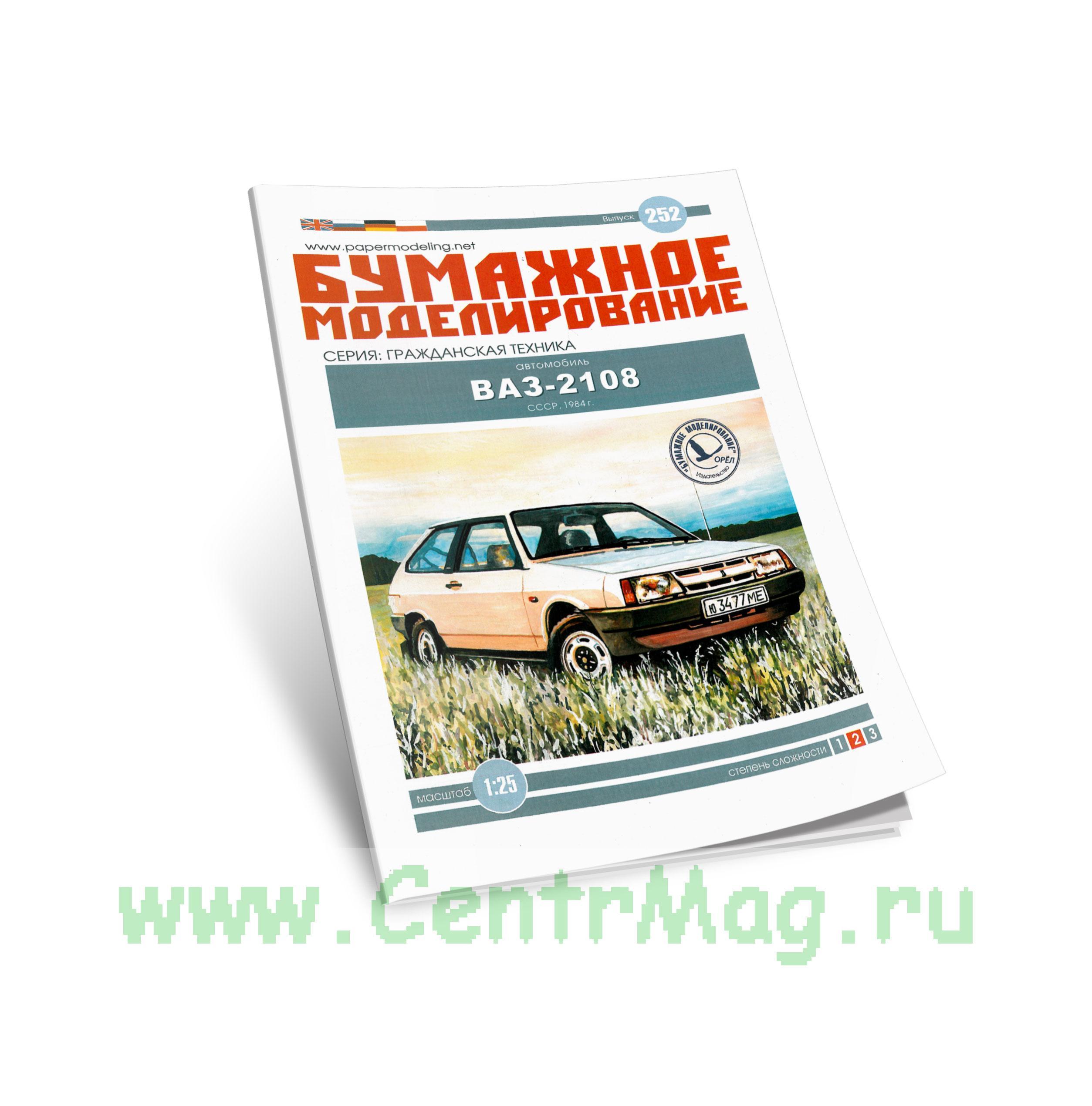 Автомобиль ВАЗ-2108. СССР, 1984 г. Бумажное моделирование