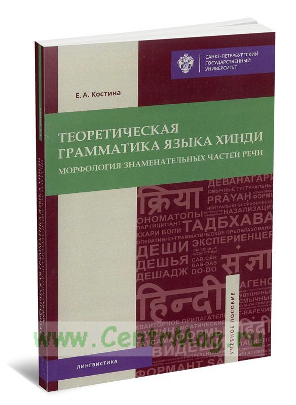 Теоретическая грамматика языка хинди: морфология знаменательных частей речи: учебное пособие