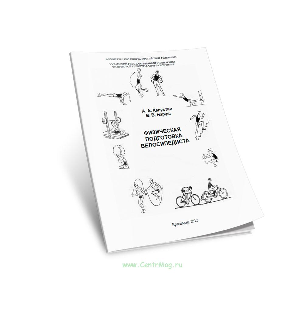 Физическая подготовка велосипедиста