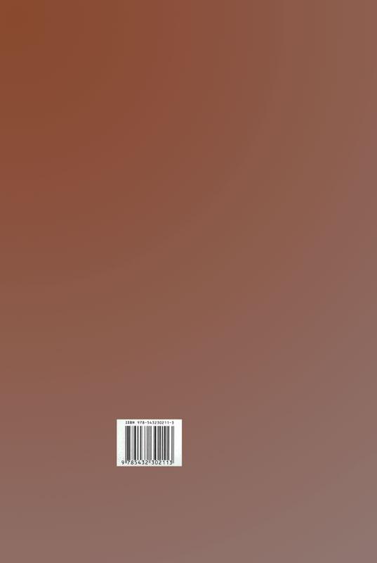 Перспективные фундаменты на сильносжимаемых грунтовых основаниях: Монография