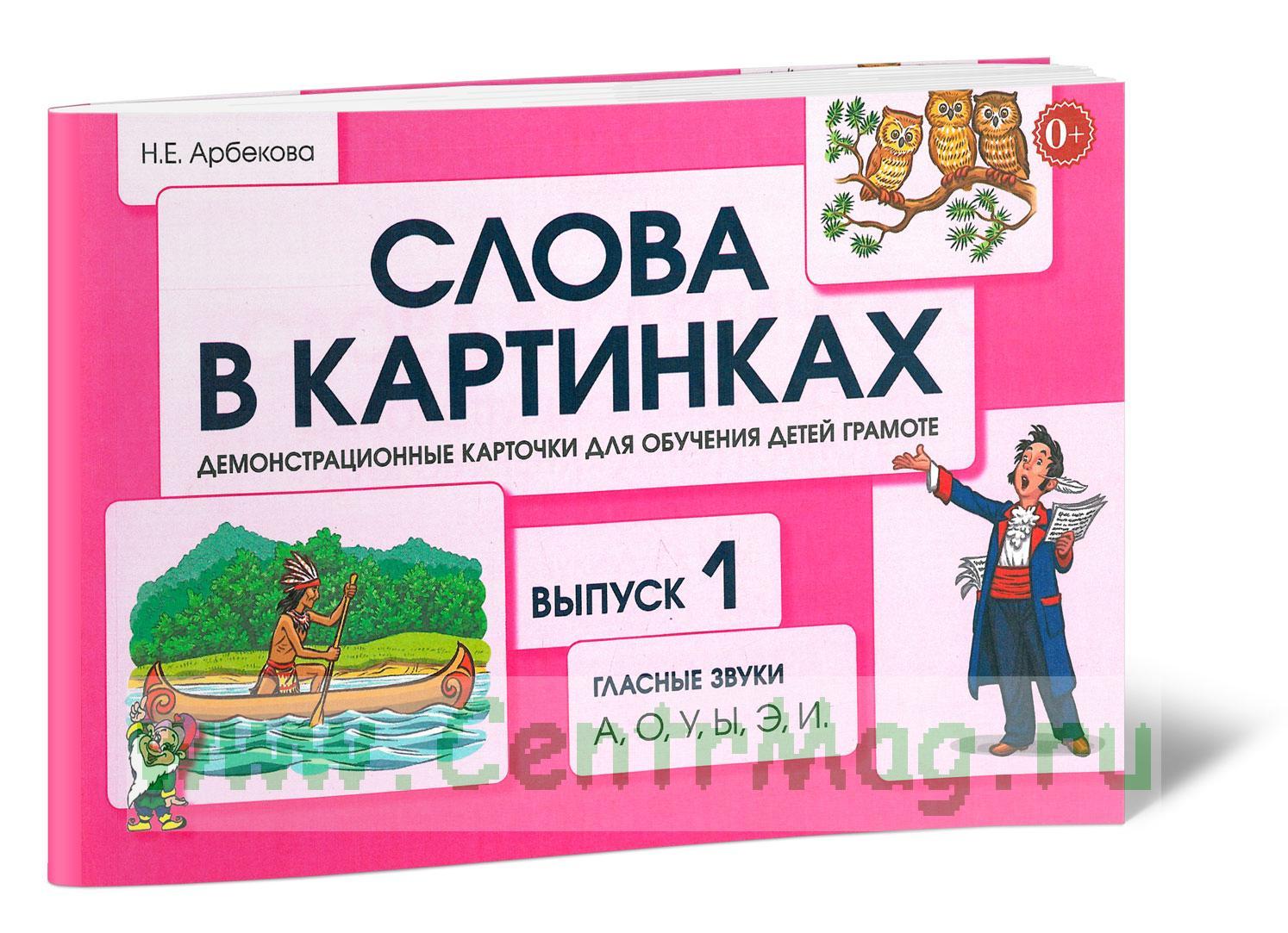 Демонстрационные карточки для обучения детей грамоте. Выпуск 1. Гласные звуки А, О, У, Ы, Э, И