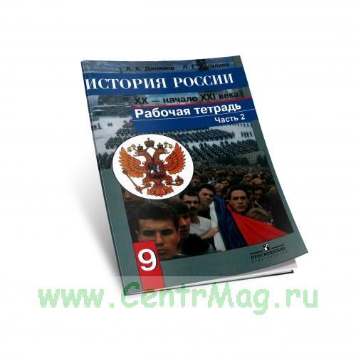 История России 9 класс. XX- начало XXI века. 2 часть