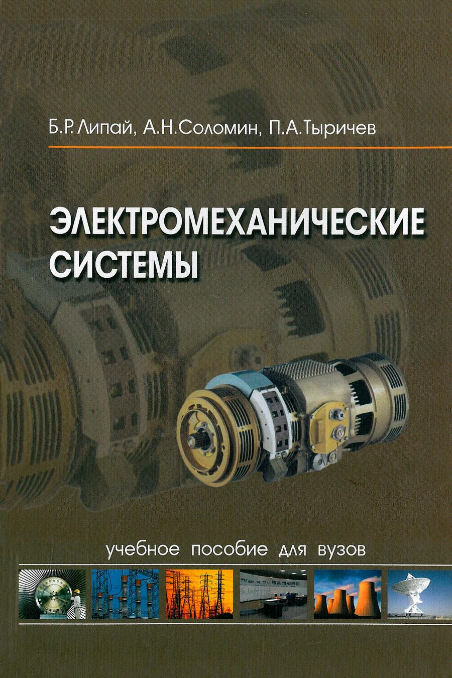 Электромеханические системы: учебное пособие для вузов