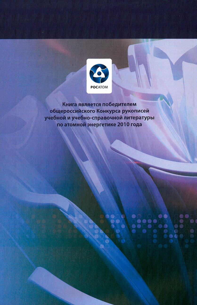Основы метрологического обеспечения температурного контроля реакторных установок. Учебное пособие