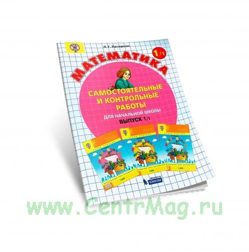 Самостоятельные и контрольные работы по математике для начальной школы. Выпуск 1 (ФГОС)