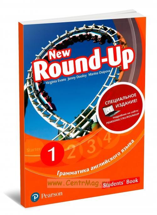 New Round-Up 1. Students book. Грамматика английского языка