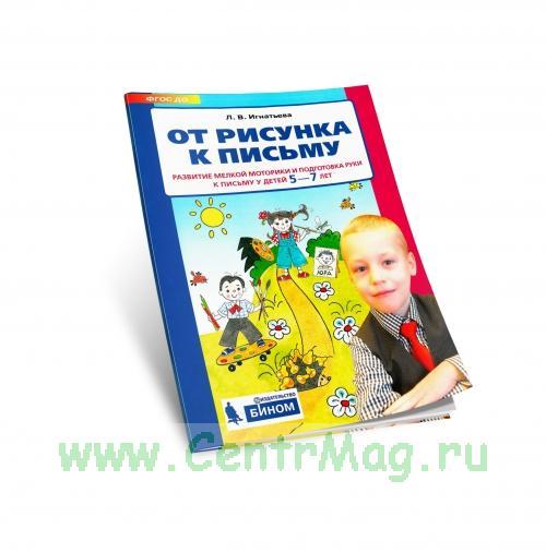 От рисунка к письму. Развитие мелкой моторики и подготовка руки к письму детей 5-7 лет