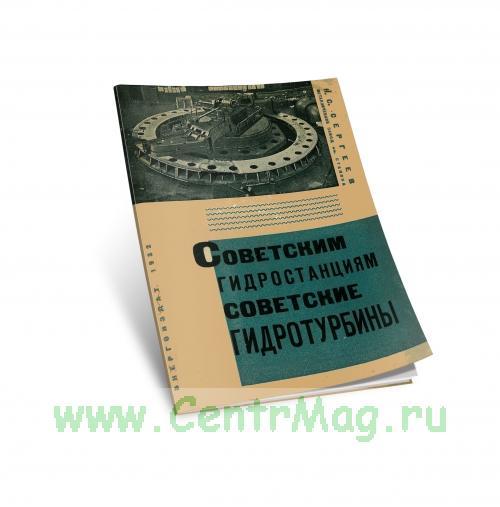 Советским гидростанциям - советские гидротурбины