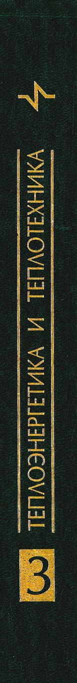 Теплоэнергетика и теплотехника. Книга 3. Тепловые и атомные электрические станции: Справочник (4-е издание, стереотипное)