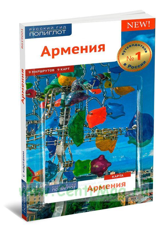 Армения. Путеводитель с картой