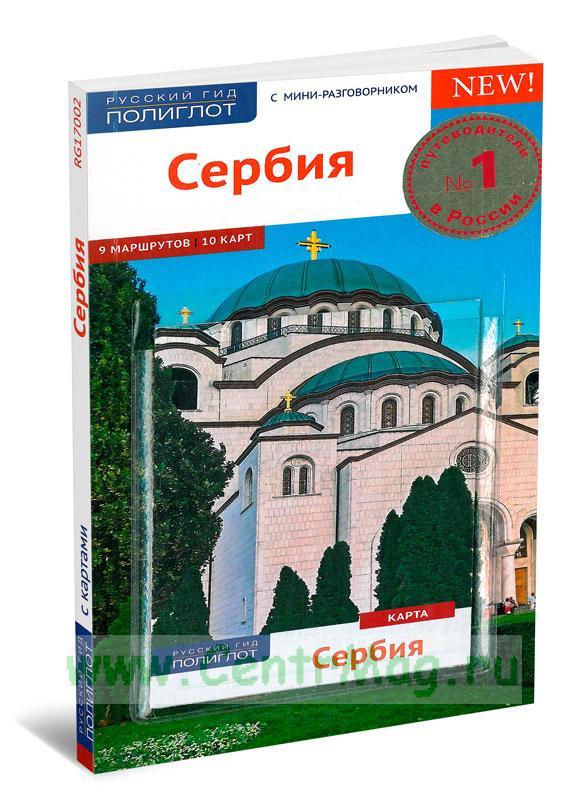 Сербия. Путеводитель с мини-разговорником + карта