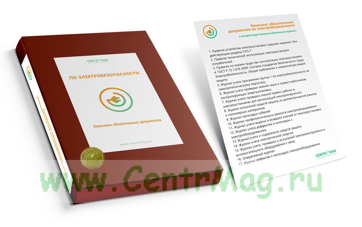 Комплект обязательных документов по электробезопасности 2019 год. Последняя редакция