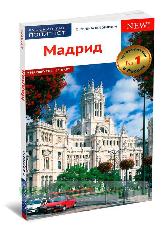 Мадрид. Путеводитель с мини-разговорником + карта
