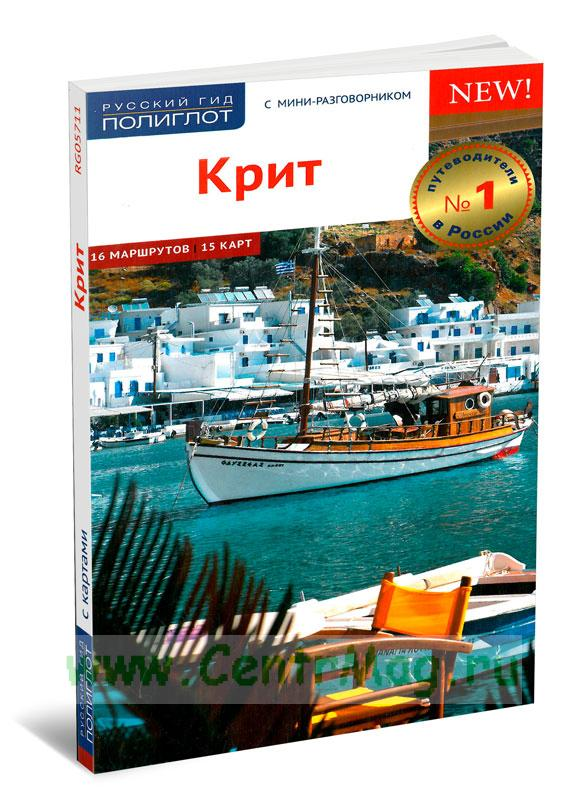 Крит. Путеводитель с мини-разговорником + карта