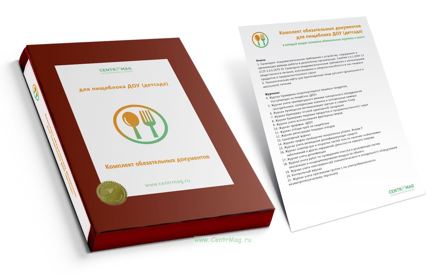 Комплект обязательных документов для пищеблока ДОУ (детсада) 2019 год. Последняя редакция