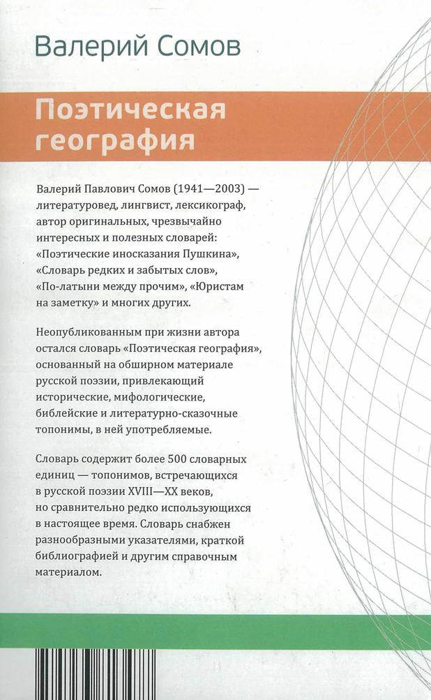 Поэтическая география: Историческая, мифологическая, библейская и литературно-сказочная. Культурологический словарь
