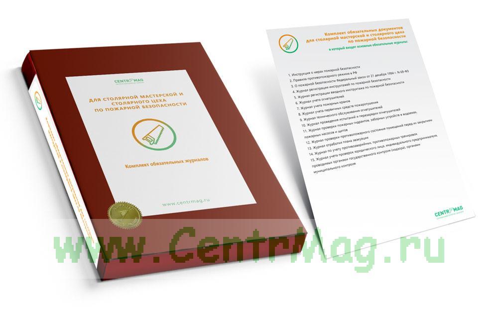 Комплект обязательных документов для столярной мастерской и столярного цеха по пожарной безопасности