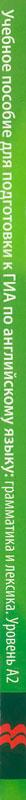 MACMILLAN Exam skills for Russia. Учебное пособие для подготовки к ГИА по английскому языку: грамматика и лексика. Уровень А2. С интернет-ресурсом