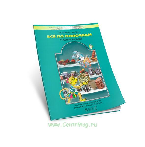 Все по полочкам. Учебник-тетрадь для дошкольников 5-7(8) лет