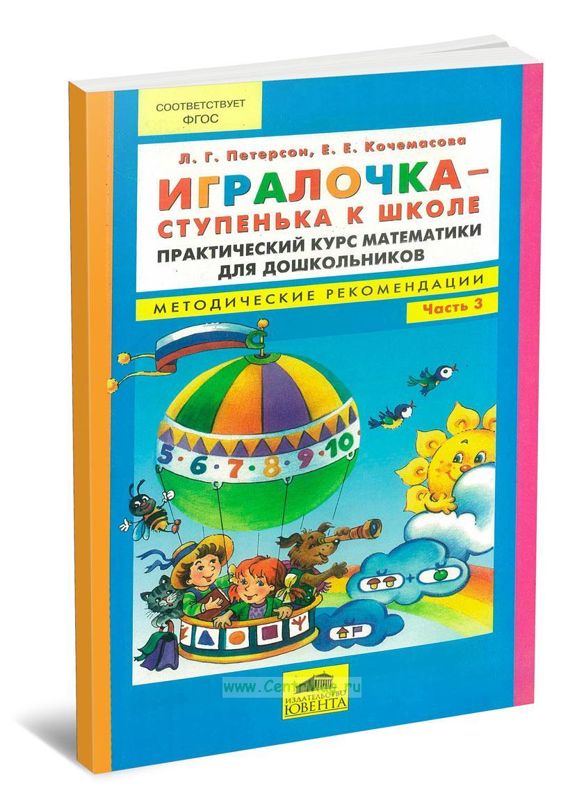 Игралочка - ступенька к школе. Математика для детей 5-6 лет. Часть 3. Методические рекомендации