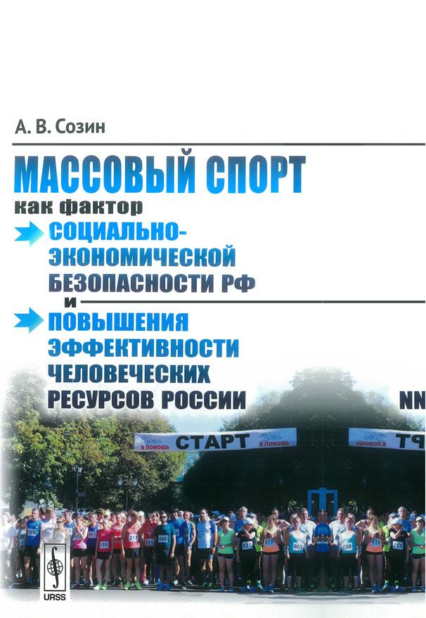 Массовый спорт как фактор социально-экономической безопасности РФ и повышения эффективности человеческих ресурсов России