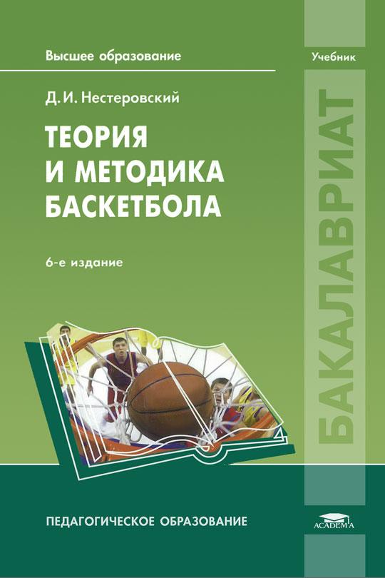 Теория и методика баскетбола: учебник