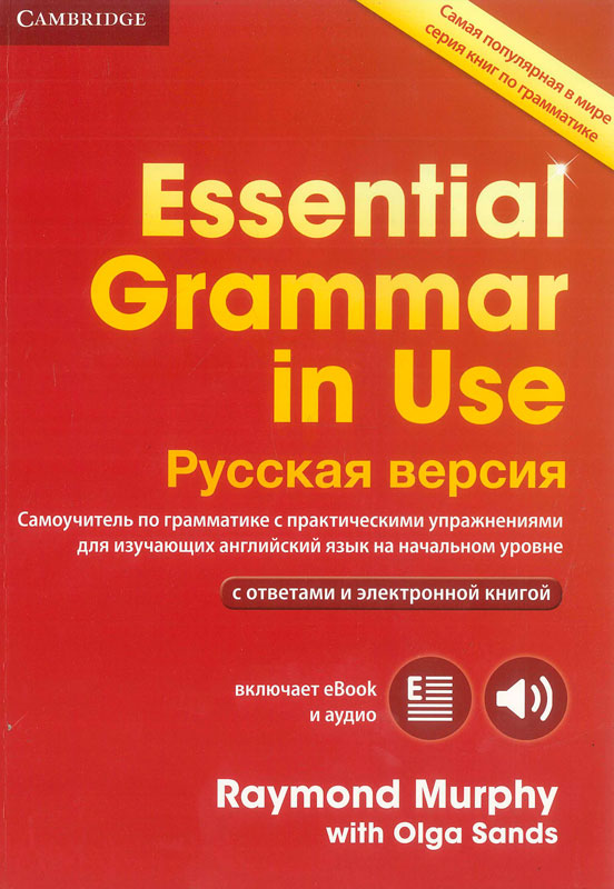 Essential Grammar in Use with  answers + eBook. Russian edition