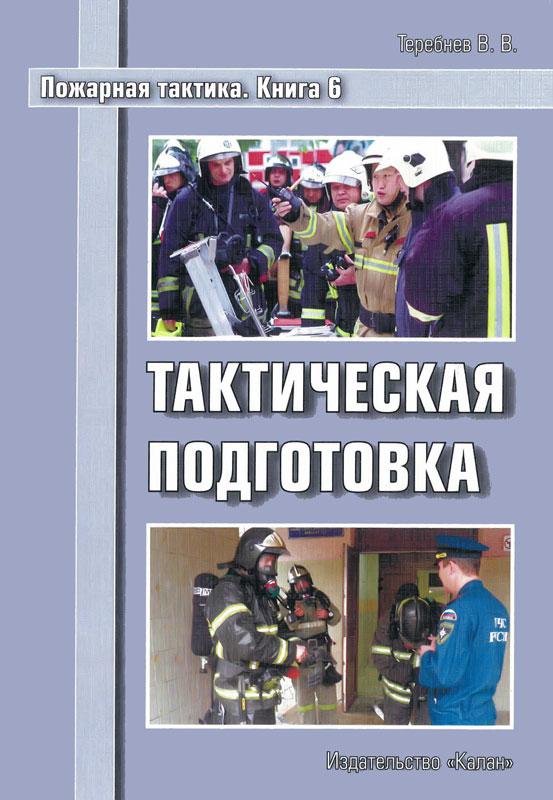 Пожарная тактика. Книга 6. Тактическая подготовка