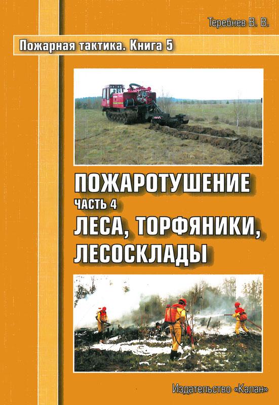 Пожарная тактика. Книга 5. Пожаротушение. Часть 4. Леса, торфяники, лесосклады