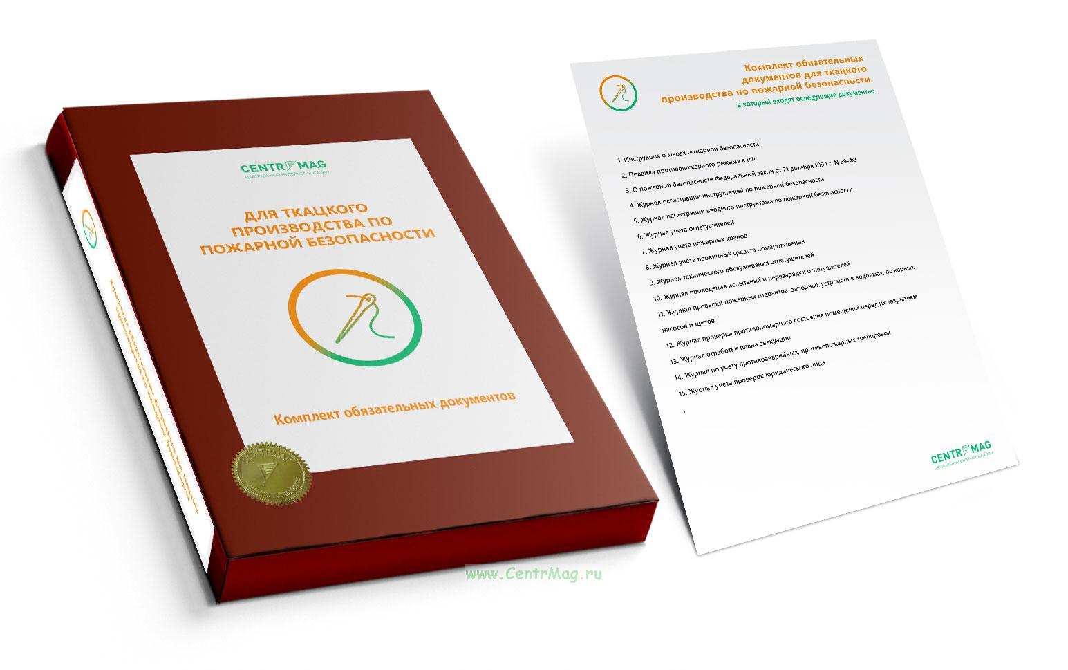 Комплект обязательных документов для ткацкого производства по пожарной безопасности