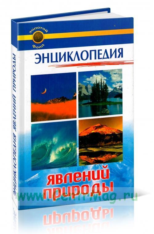 Энциклопедия явлений природы