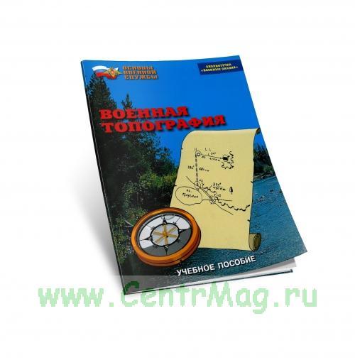 Военная топография. Учебное пособие по