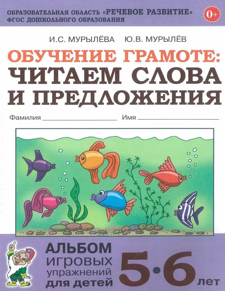 Обучение грамоте: читаем слова и предложения. Альбом игровых упражнений для детей 5-6 лет