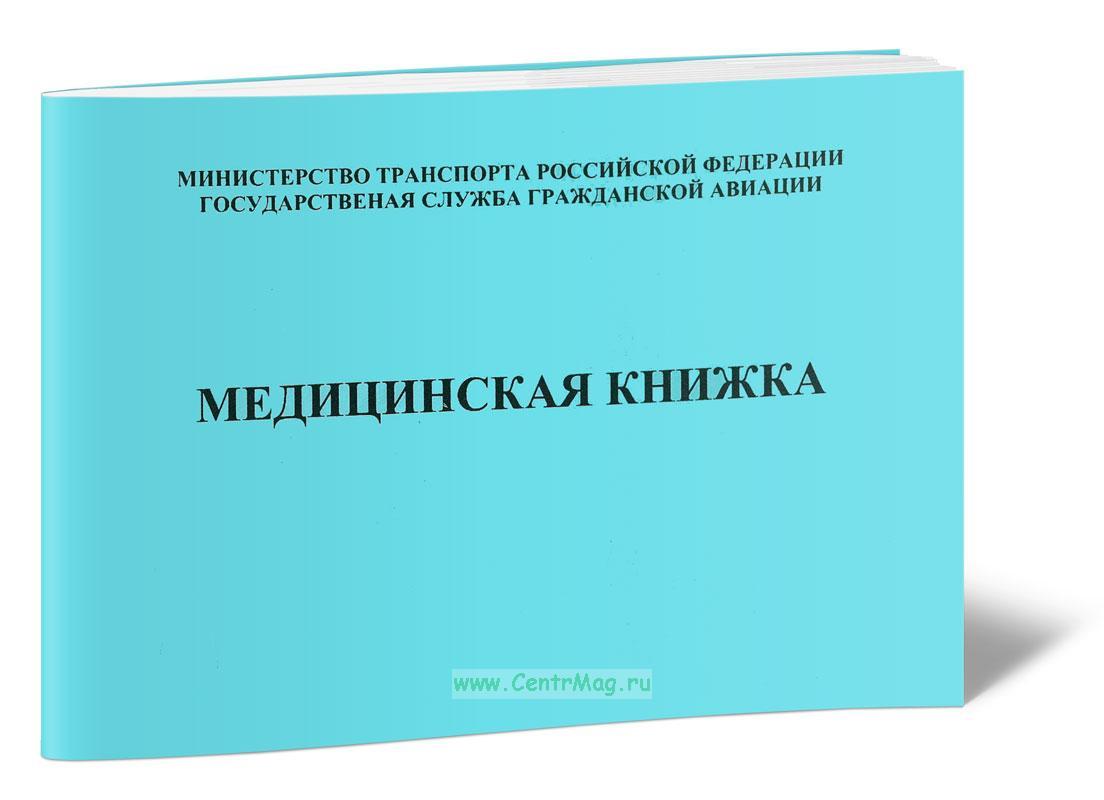 Медицинская книжка летного, диспетчерского, курсантского состава (Учетная форма 25а)