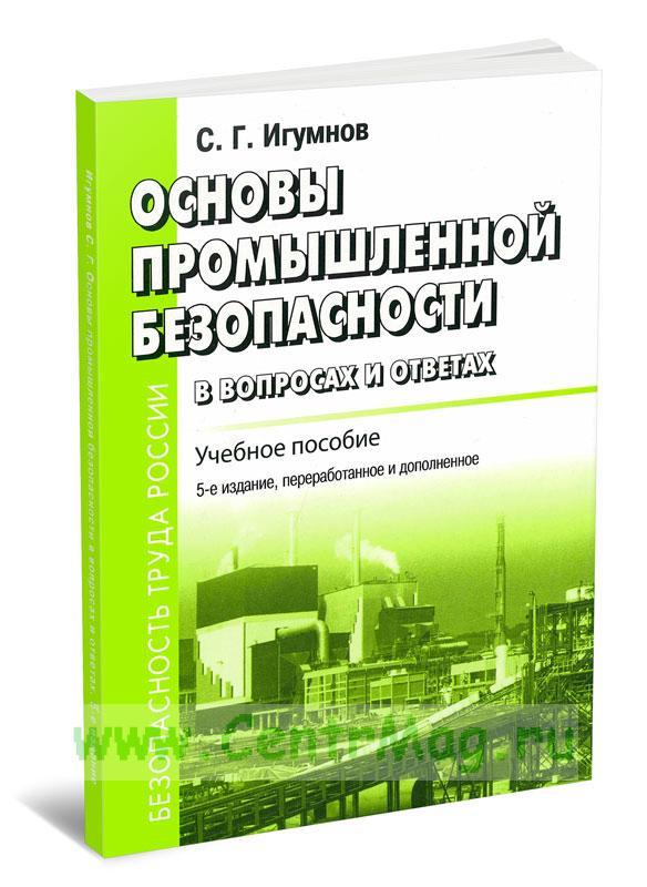 Основы промышленной безопасности в вопросах и ответах. 5-е изд.