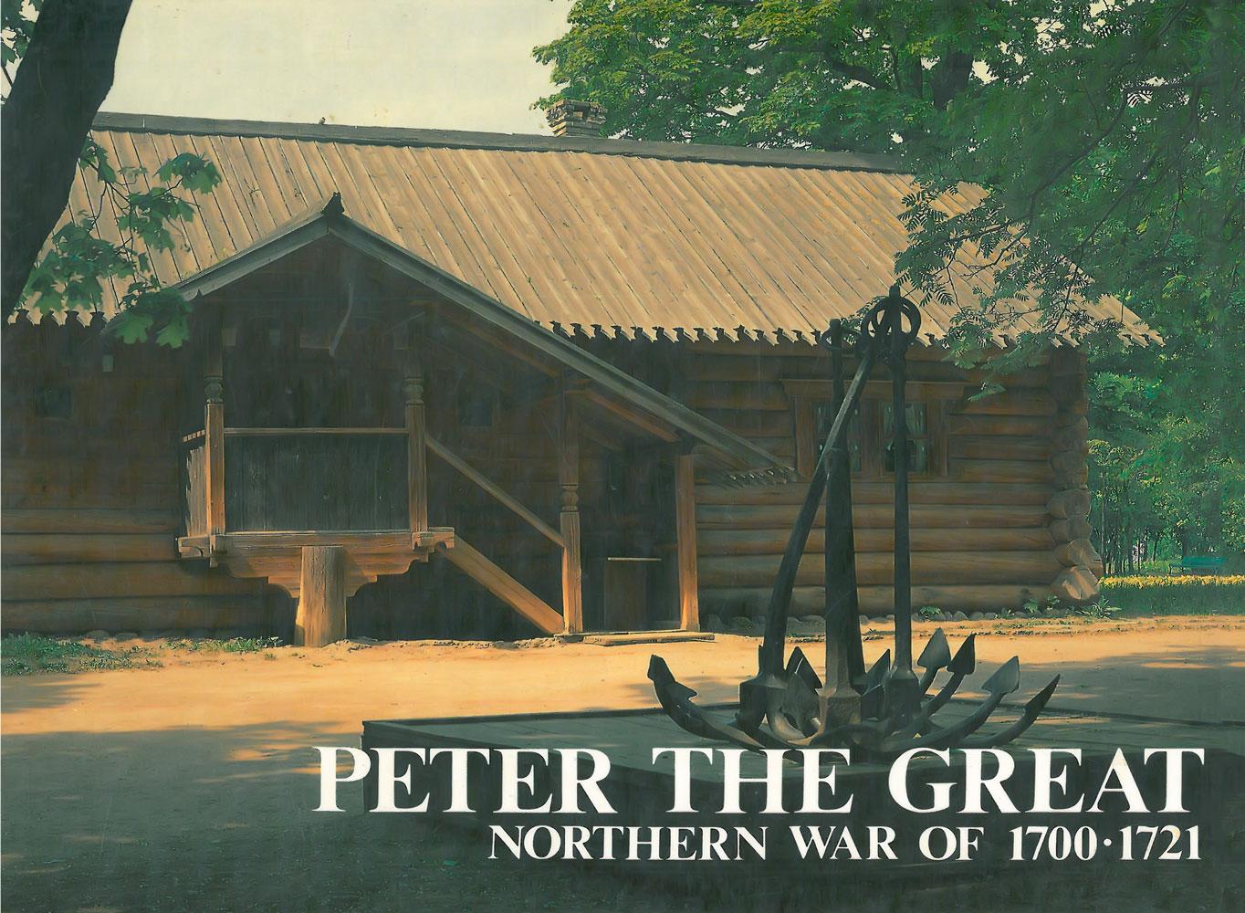 Петр I. Северная война 1700-1721