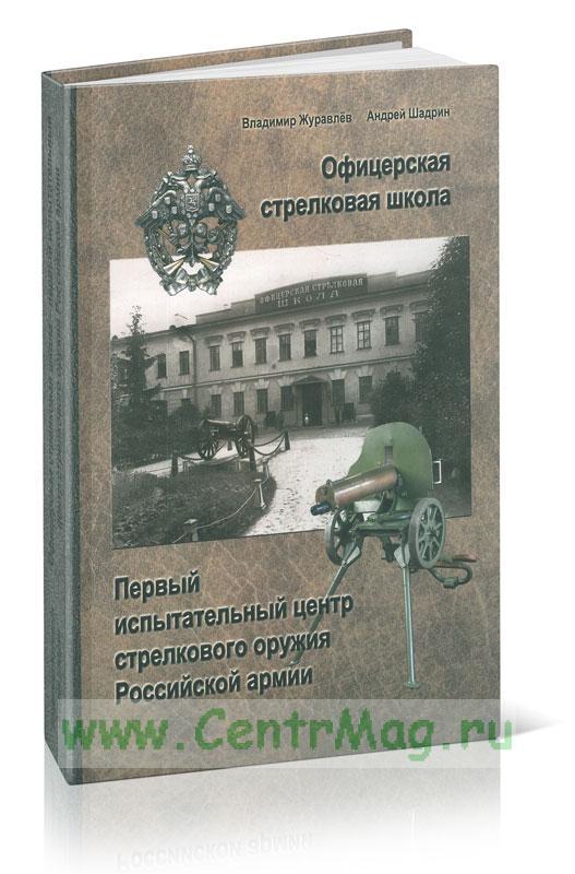Офицерская стрелковая школа. Первый испытательный центр стрелкового оружия Российской армии