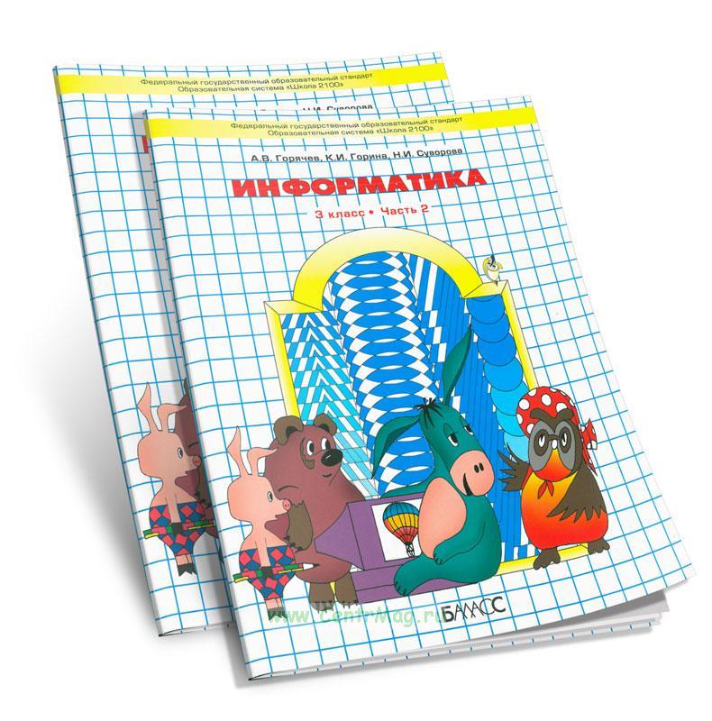 Информатика 3 класс (в 2-х частях). Учебник-тетрадь