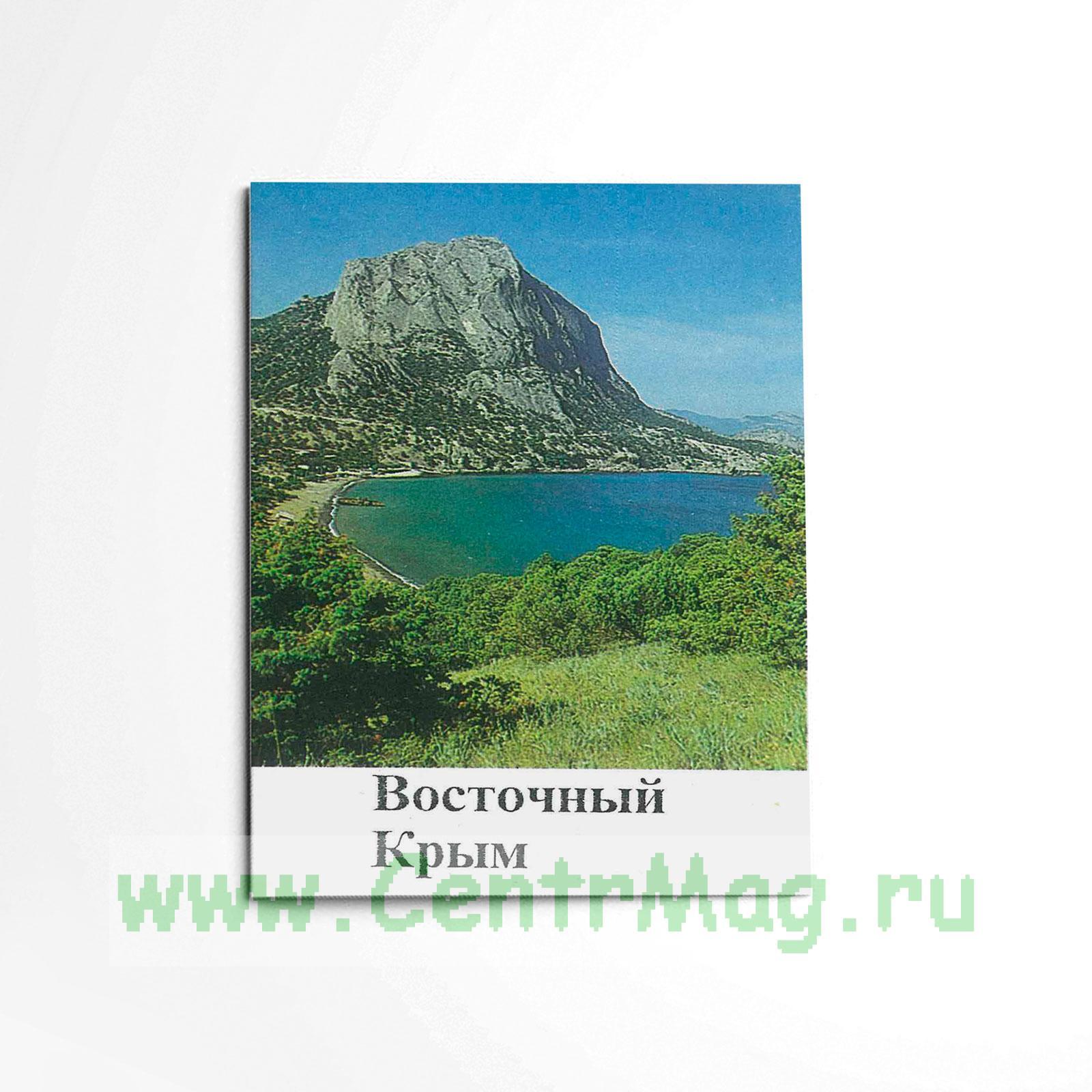 Восточный Крым. Буклет