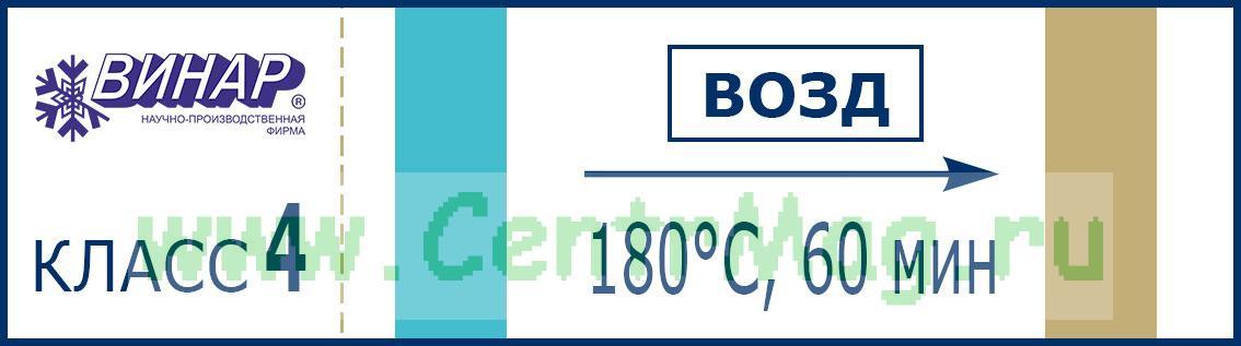 Индикатор воздушной стерилизации МедИС-В-160/150-1 (1000 шт), без журнала