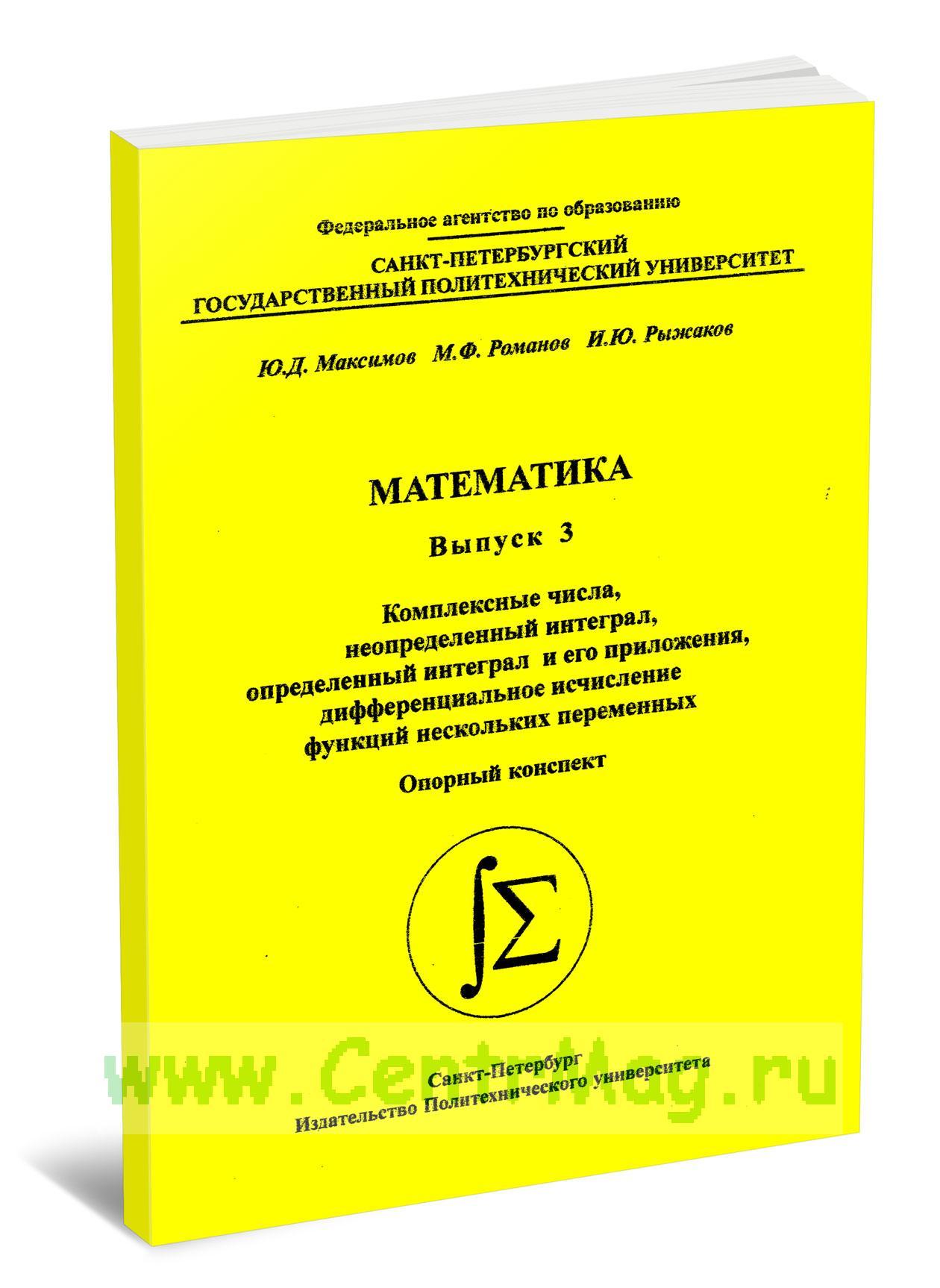 Математика. Выпуск 3. Комплексные числа, неопределенный и определенный интегралы. Опорный конспект