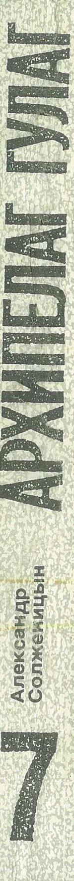 Архипелаг Гулаг. Том 7