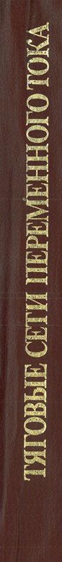 Тяговые сети переменного тока (2-е издание, переработанное и дополненное)