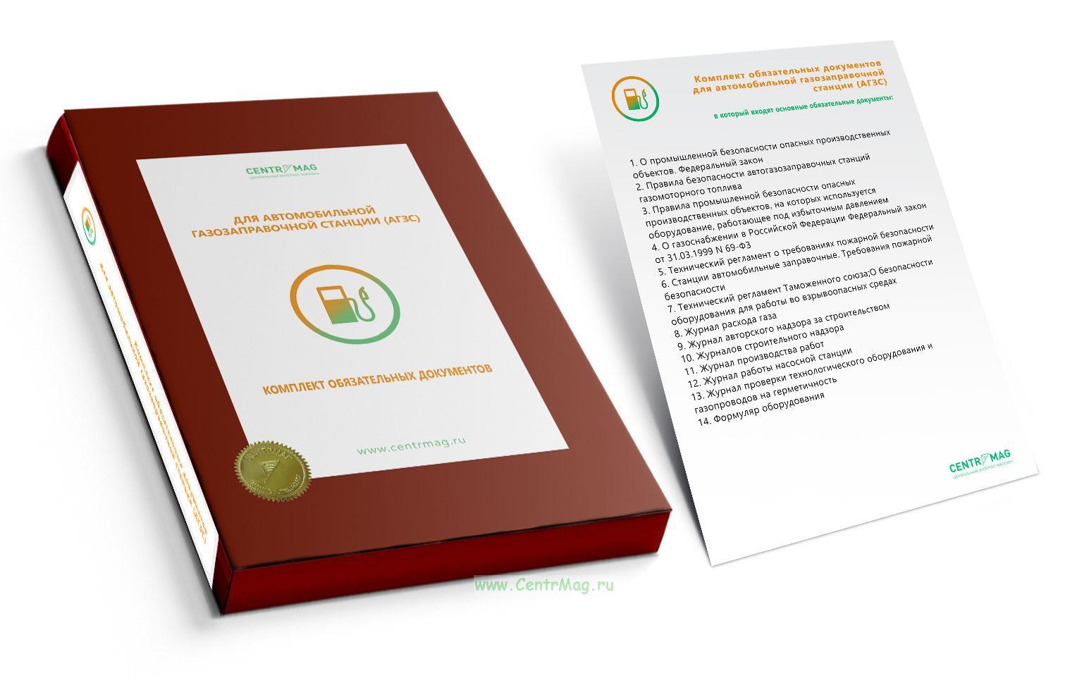 Комплект обязательных документов для автомобильной газозаправочной станции (АГЗС, ГНС) 2019 год. Последняя редакция
